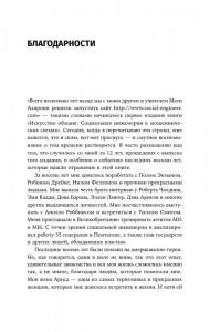 фото страниц Искусство обмана. Социальная инженерия в мошеннических схемах #7