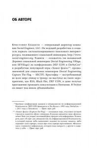 фото страниц Искусство обмана. Социальная инженерия в мошеннических схемах #6