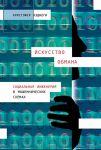 Книга Искусство обмана. Социальная инженерия в мошеннических схемах
