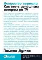 Книга Искусство сериала. Как стать успешным автором на TV