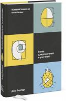 Книга Математическое мышление. Книга для родителей и учителей