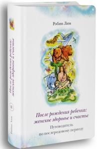 Книга После рождения ребёнка