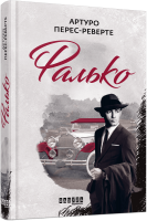 Книга Фалько
