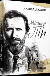 Книга Містер Піп