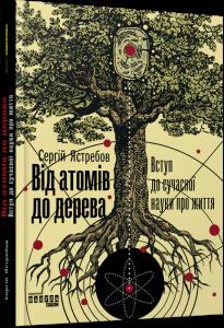 Книга Від атомів до дерева