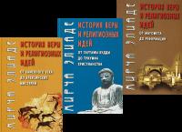 Книга История веры и религиозных идей (суперкомплект из 3 книг)