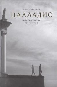 Книга Палладио. Семь философских путешествий
