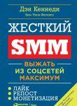 Книга Жесткий SMM. Выжать из соц сетей максимум