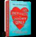 Книга Інструкція до запасного серця