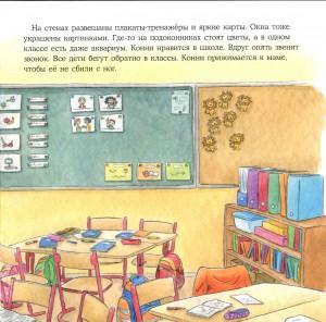 фото страниц Конни идёт в школу #8