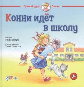 Книга Конни идёт в школу