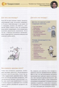 фото страниц Развитие памяти и интеллекта. Рабочая тетрадь для тренировки мозга №1 #3