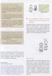 фото страниц Развитие памяти и интеллекта. Рабочая тетрадь для тренировки мозга №1 #6