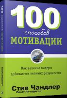 Книга 100 способов мотивации
