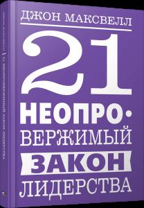 Книга 21 неопровержимый закон лидерства