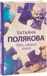 Книга Голос, зовущий в ночи