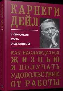 Книга Как наслаждаться жизнью и получать удовольствие от работы