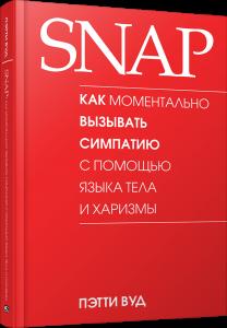 Книга SNAP. Как моментально вызывать симпатию с помощью языка тела и харизмы