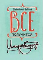 Блокнот-еженедельник 'Motivational Notebook: Все получится' А5, 128 с.