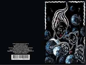 Блокнот с черными листами 'Exquisite Notebook. Angel in dandelions' А5, 48 с.