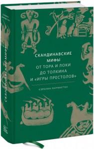 Книга Скандинавские мифы. От Тора и Локи до Толкина и 'Игры престолов'