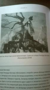 фото страниц Скандинавские мифы. От Тора и Локи до Толкина и 'Игры престолов' #11