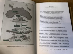 фото страниц Скандинавские мифы. От Тора и Локи до Толкина и 'Игры престолов' #8