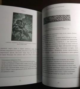 фото страниц Скандинавские мифы. От Тора и Локи до Толкина и 'Игры престолов' #10