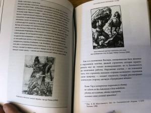фото страниц Скандинавские мифы. От Тора и Локи до Толкина и 'Игры престолов' #7
