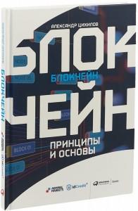 Книга Блокчейн. Принципы и основы