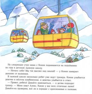 фото страниц Конни катается на лыжах #4