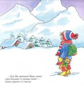 фото страниц Конни катается на лыжах #5
