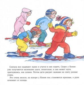 фото страниц Конни катается на лыжах #10