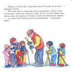 фото страниц Конни катается на лыжах #9