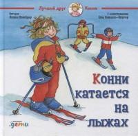Книга Конни катается на лыжах