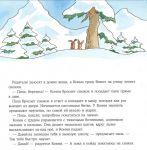 фото страниц Конни катается на лыжах #8