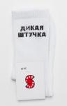 Подарок Носки Socksstar  'Дикая штучка'