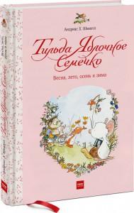 Книга Тильда Яблочное Семечко. Весна, лето, осень и зима