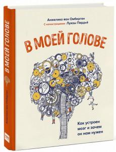 Книга В моей голове. Как устроен мозг и зачем он нам нужен