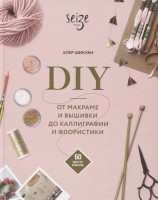 Книга DIY. От макраме и вышивки до каллиграфии и флористики