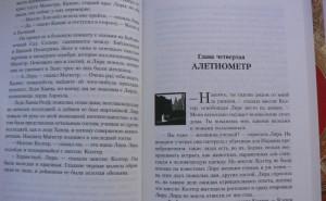 фото страниц Северное сияние #8