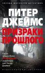 Книга Призраки прошлого
