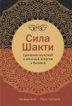 Книга Сила Шакти. Единение женской и мужской энергии в бизнесе