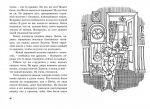 фото страниц Тайна секретной комнаты #3
