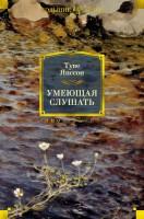 Книга Умеющая слушать