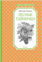 Книга Лесные тайнички