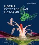 Книга Цветы. Естественная история