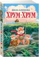 Книга Хрум-Хрум