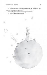 фото страниц Маленький принц #10