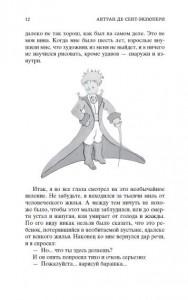 фото страниц Маленький принц #8